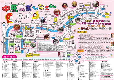 2013ohina_map_omote.jpg